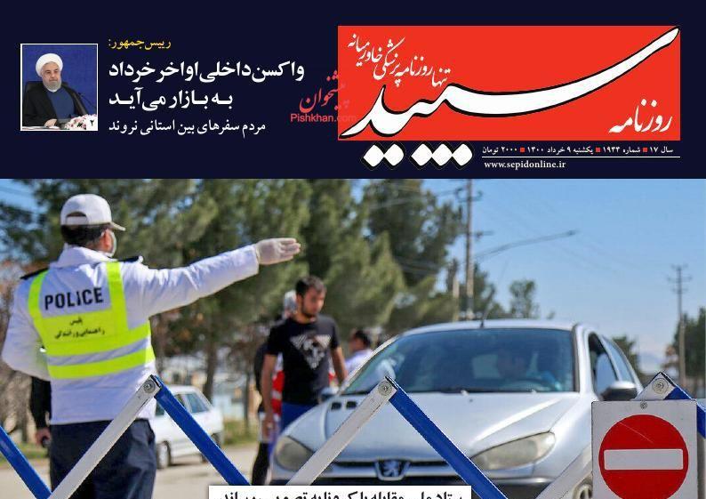 عناوین اخبار روزنامه سپید در روز یکشنبه ۹ خرداد