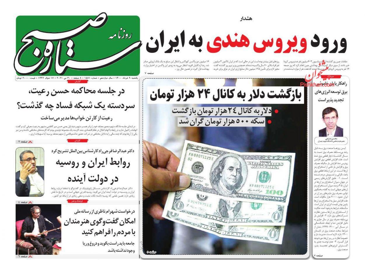 عناوین اخبار روزنامه ستاره صبح در روز یکشنبه ۹ خرداد