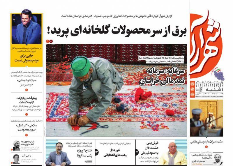 عناوین اخبار روزنامه شهرآرا در روز یکشنبه ۹ خرداد