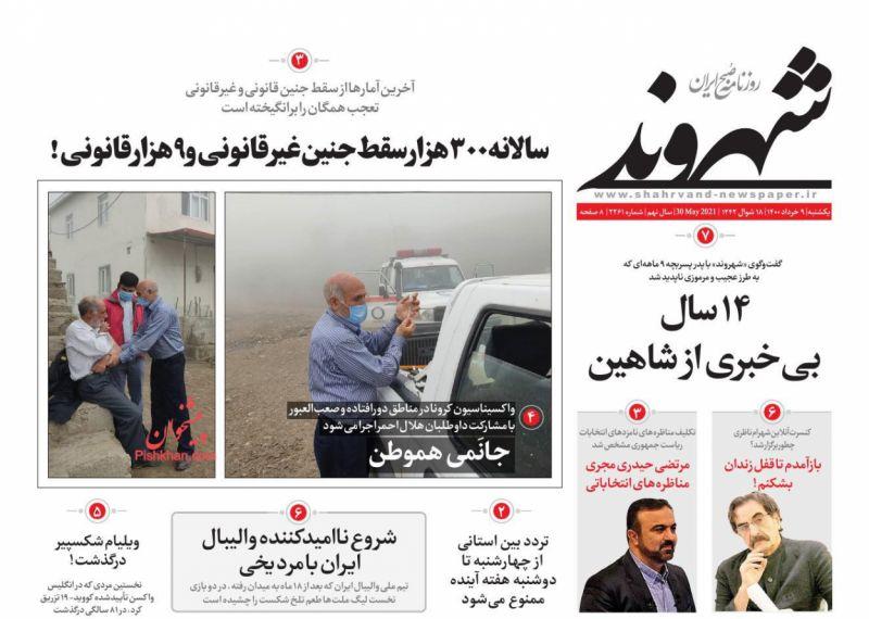 عناوین اخبار روزنامه شهروند در روز یکشنبه ۹ خرداد