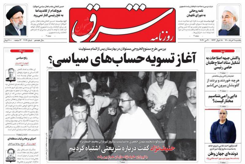 عناوین اخبار روزنامه شرق در روز یکشنبه ۹ خرداد