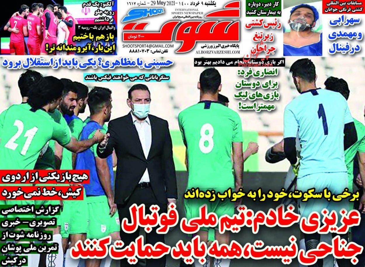عناوین اخبار روزنامه شوت در روز یکشنبه ۹ خرداد