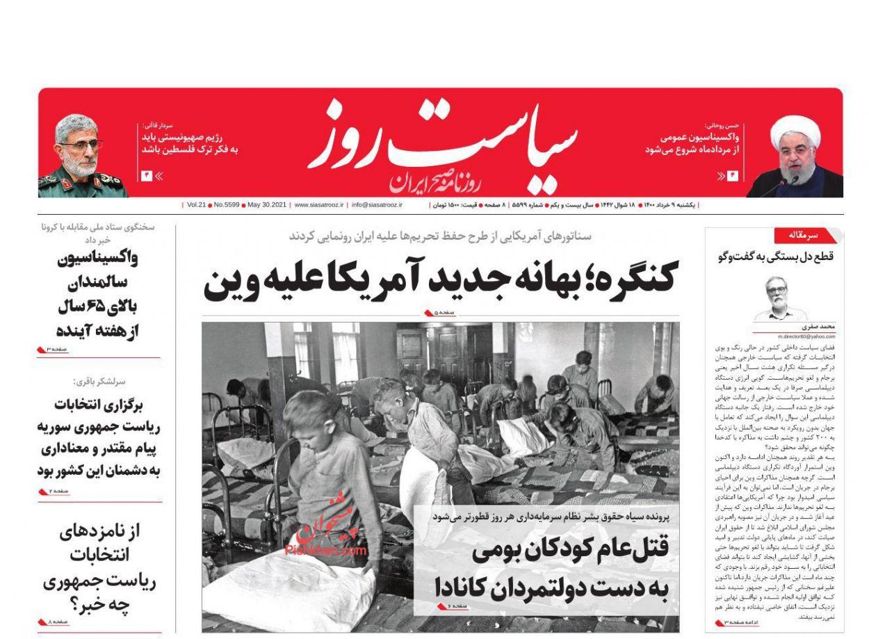 عناوین اخبار روزنامه سیاست روز در روز یکشنبه ۹ خرداد