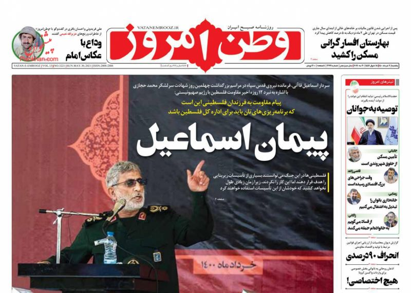 عناوین اخبار روزنامه وطن امروز در روز یکشنبه ۹ خرداد