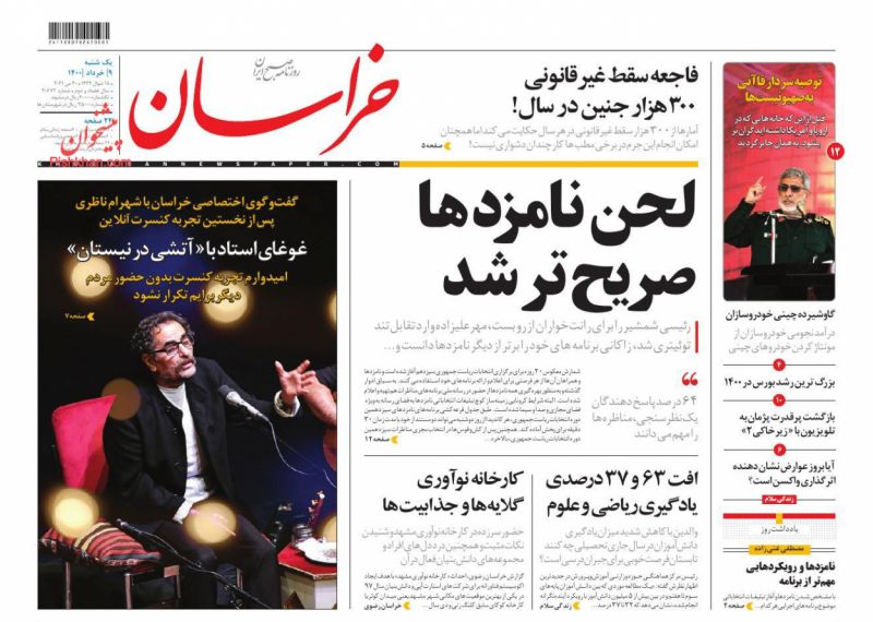 عناوین اخبار روزنامه خراسان در روز یکشنبه ۹ خرداد