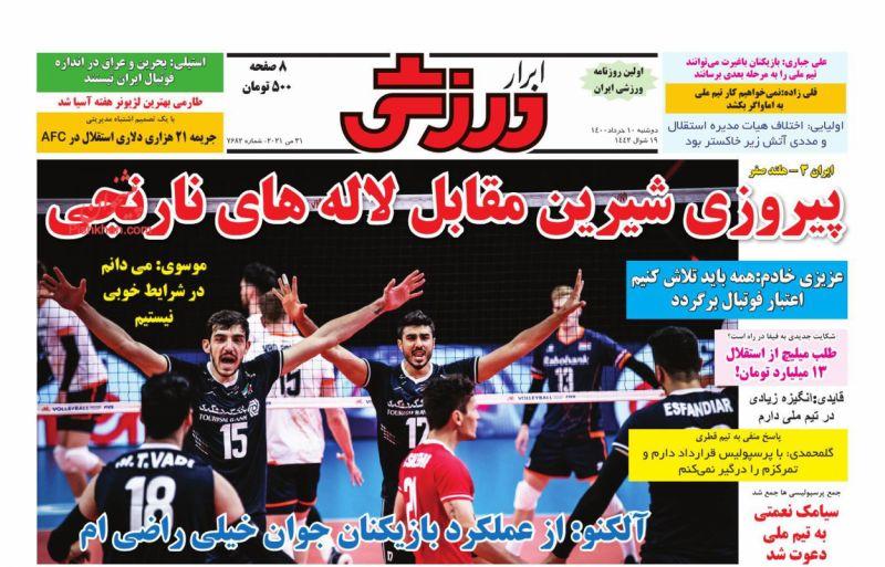عناوین اخبار روزنامه ابرار ورزشى در روز دوشنبه ۱۰ خرداد