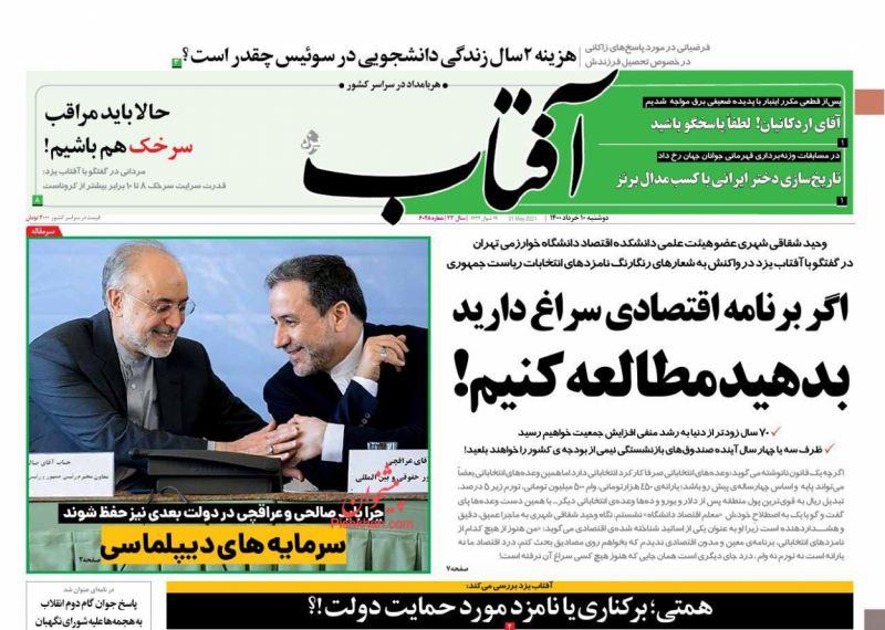 عناوین اخبار روزنامه آفتاب یزد در روز دوشنبه ۱۰ خرداد