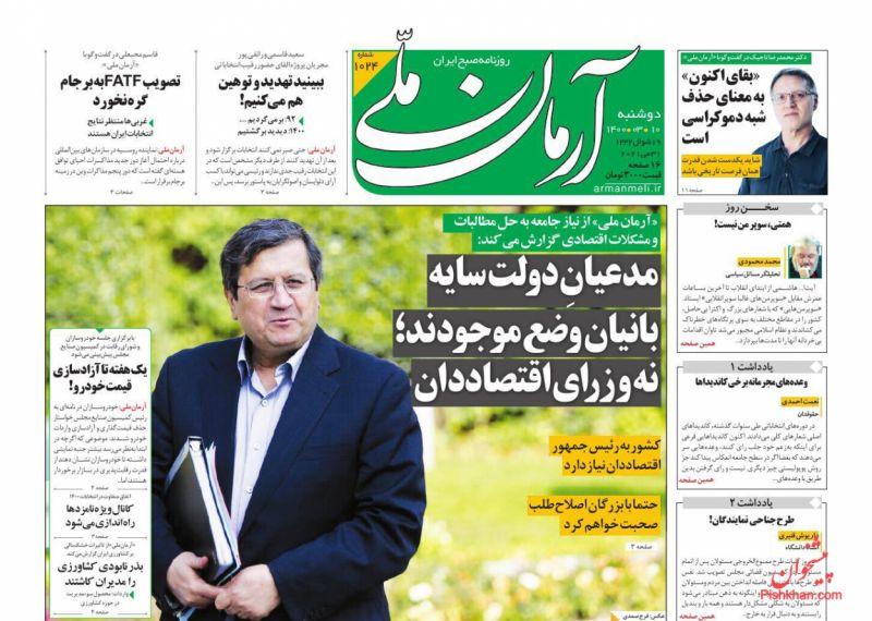 عناوین اخبار روزنامه آرمان ملی در روز دوشنبه ۱۰ خرداد