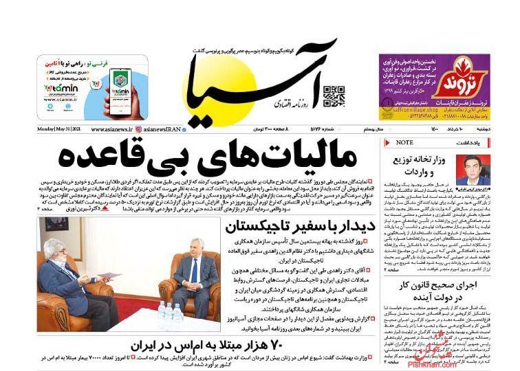 عناوین اخبار روزنامه آسیا در روز دوشنبه ۱۰ خرداد