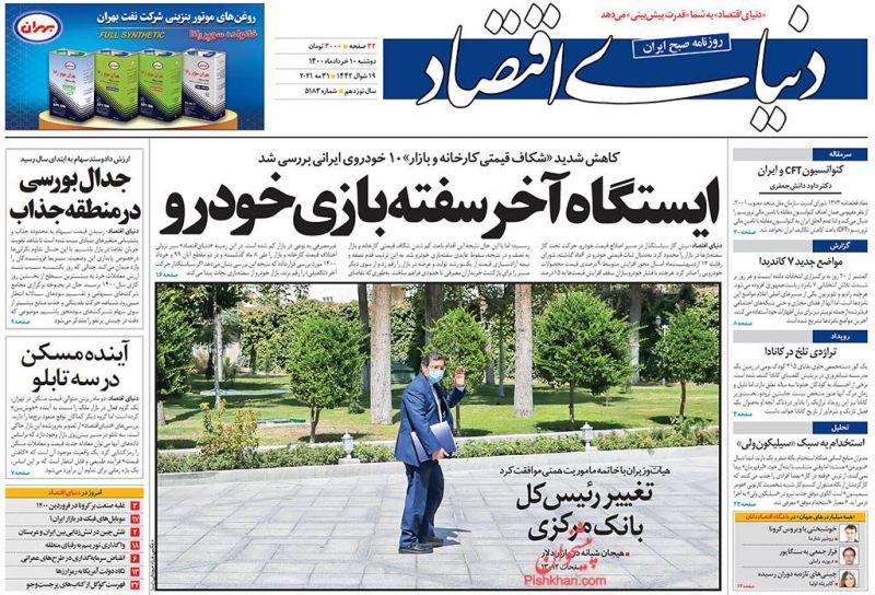 عناوین اخبار روزنامه دنیای اقتصاد در روز دوشنبه ۱۰ خرداد