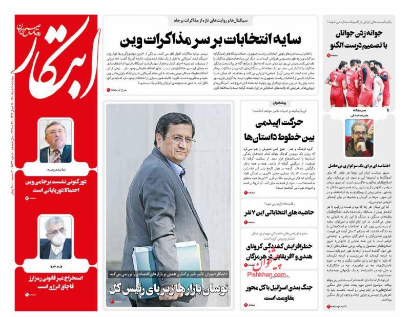 عناوین اخبار روزنامه ابتکار در روز دوشنبه ۱۰ خرداد