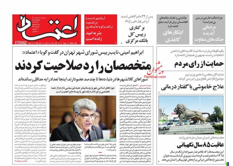 عناوین اخبار روزنامه اعتماد در روز دوشنبه ۱۰ خرداد