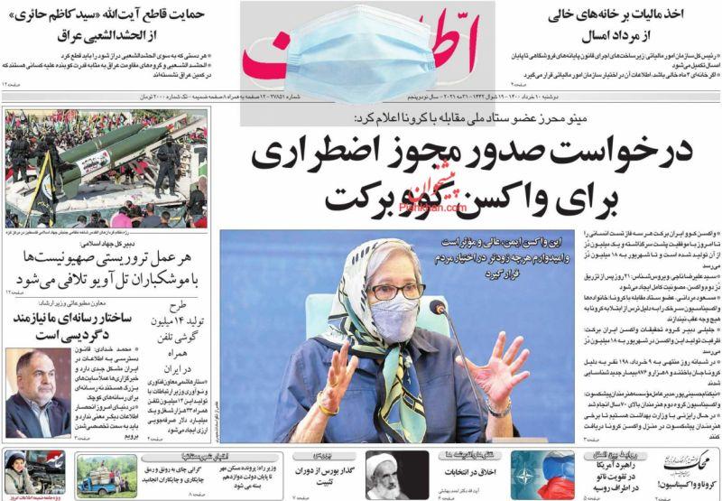 عناوین اخبار روزنامه اطلاعات در روز دوشنبه ۱۰ خرداد
