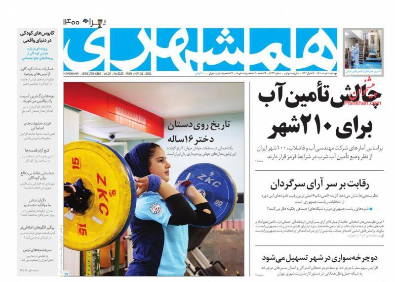 عناوین اخبار روزنامه همشهری در روز دوشنبه ۱۰ خرداد