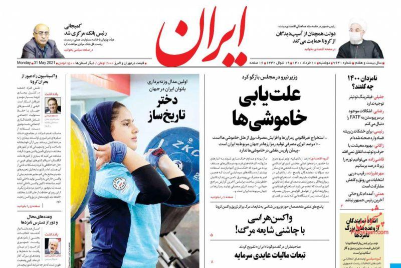 عناوین اخبار روزنامه ایران در روز دوشنبه ۱۰ خرداد