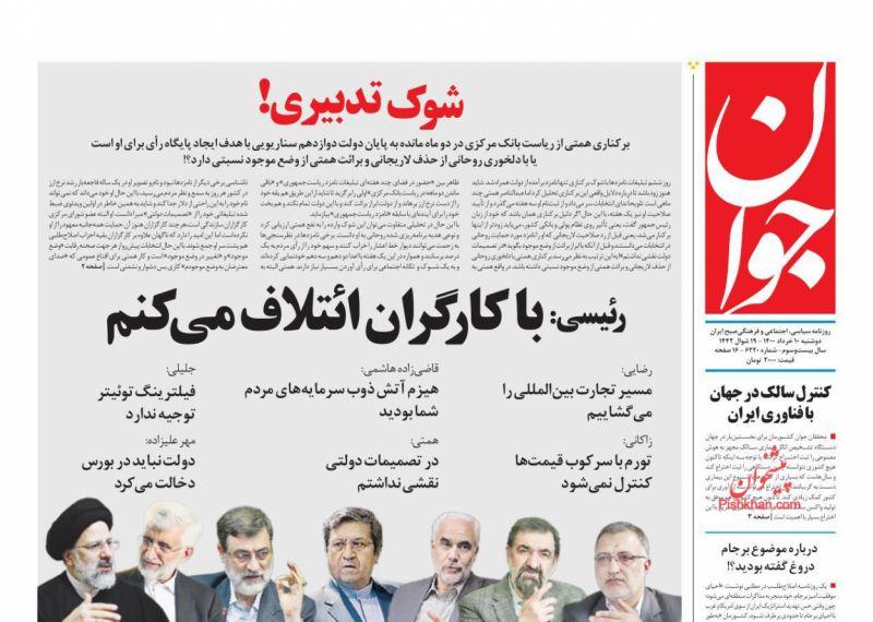 عناوین اخبار روزنامه جوان در روز دوشنبه ۱۰ خرداد