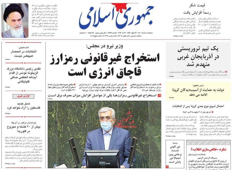 عناوین اخبار روزنامه جمهوری اسلامی در روز دوشنبه ۱۰ خرداد