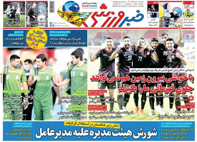 عناوین اخبار روزنامه خبر ورزشی در روز دوشنبه ۱۰ خرداد
