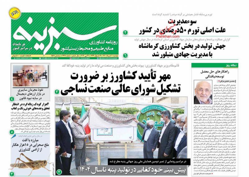 عناوین اخبار روزنامه سبزینه در روز دوشنبه ۱۰ خرداد