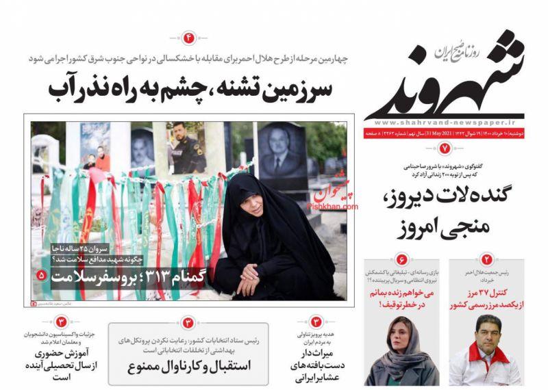 عناوین اخبار روزنامه شهروند در روز دوشنبه ۱۰ خرداد