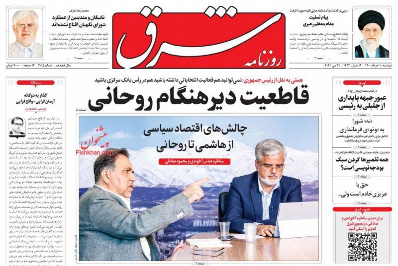 عناوین اخبار روزنامه شرق در روز دوشنبه ۱۰ خرداد