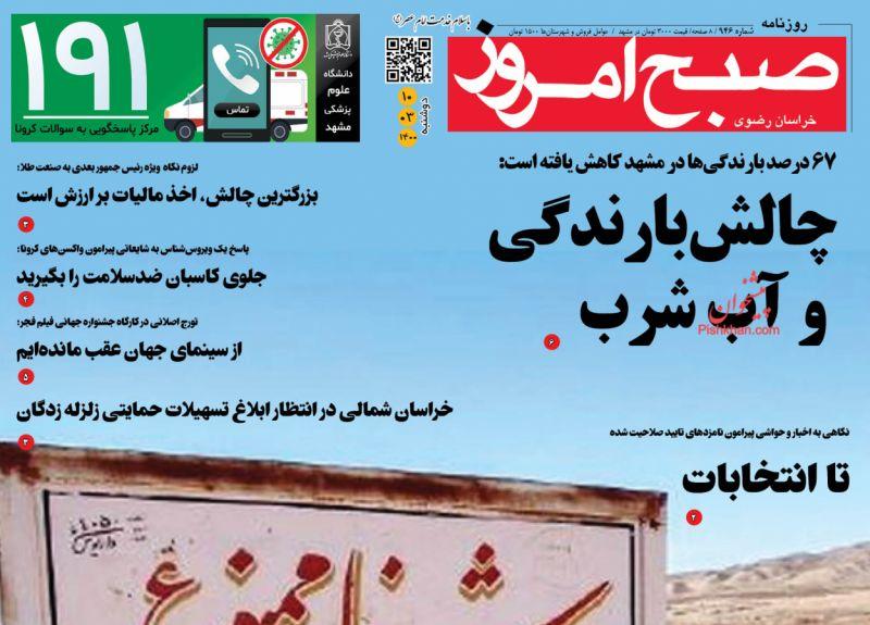 عناوین اخبار روزنامه صبح امروز در روز دوشنبه ۱۰ خرداد