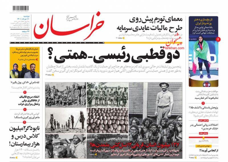 عناوین اخبار روزنامه خراسان در روز دوشنبه ۱۰ خرداد