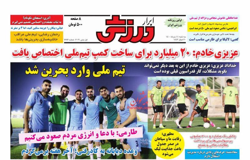 عناوین اخبار روزنامه ابرار ورزشى در روز سهشنبه ۱۱ خرداد