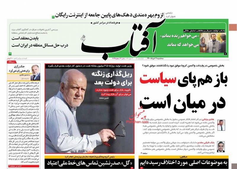 عناوین اخبار روزنامه آفتاب یزد در روز سهشنبه ۱۱ خرداد