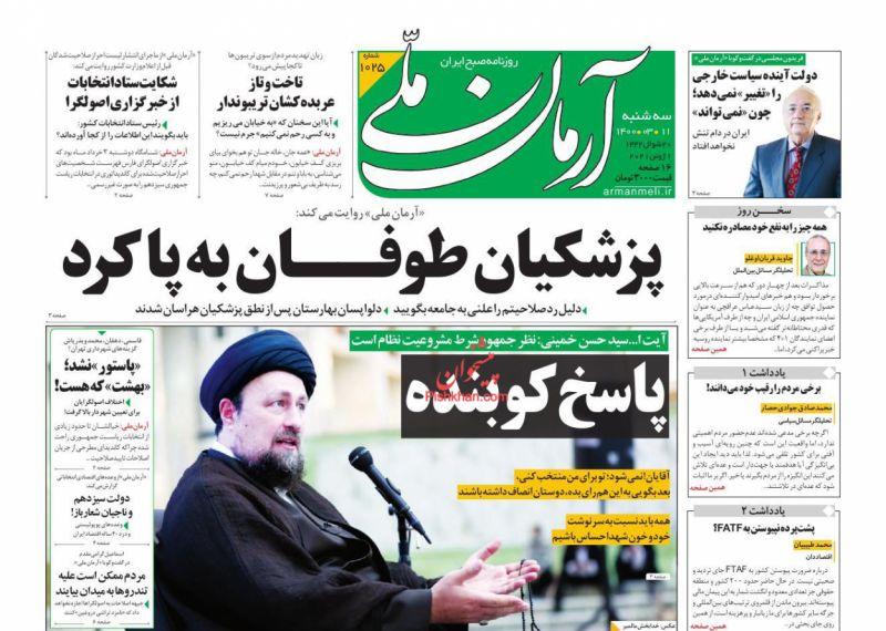عناوین اخبار روزنامه آرمان ملی در روز سهشنبه ۱۱ خرداد