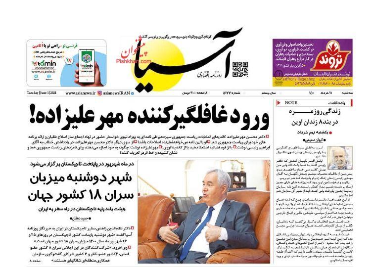عناوین اخبار روزنامه آسیا در روز سهشنبه ۱۱ خرداد