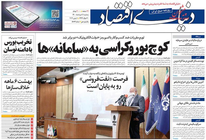عناوین اخبار روزنامه دنیای اقتصاد در روز سهشنبه ۱۱ خرداد