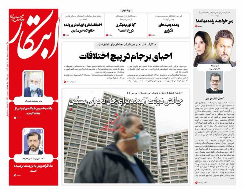 عناوین اخبار روزنامه ابتکار در روز سهشنبه ۱۱ خرداد