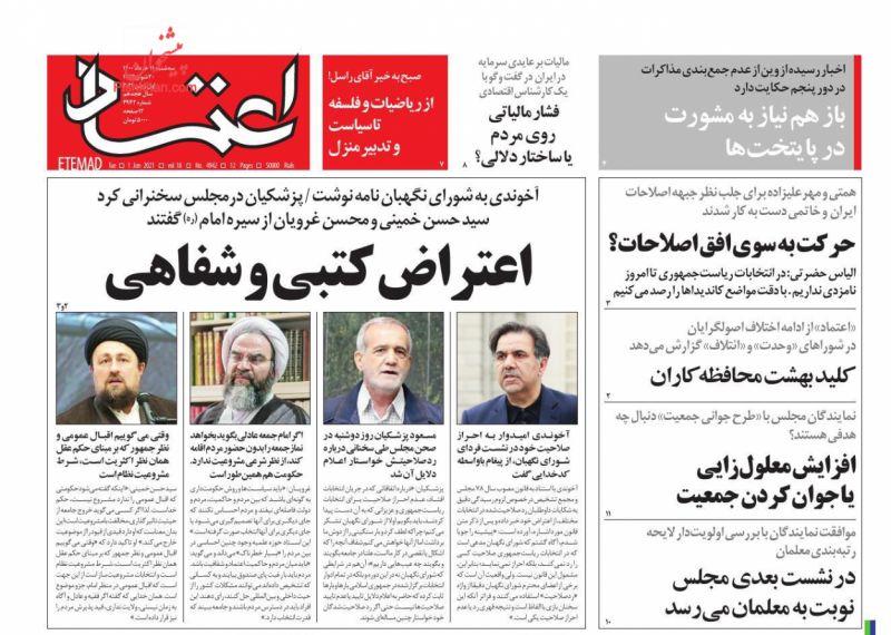 عناوین اخبار روزنامه اعتماد در روز سهشنبه ۱۱ خرداد