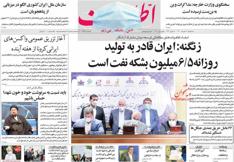 عناوین اخبار روزنامه اطلاعات در روز سهشنبه ۱۱ خرداد