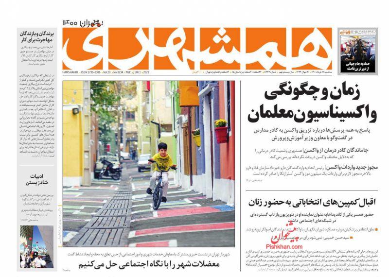 عناوین اخبار روزنامه همشهری در روز سهشنبه ۱۱ خرداد