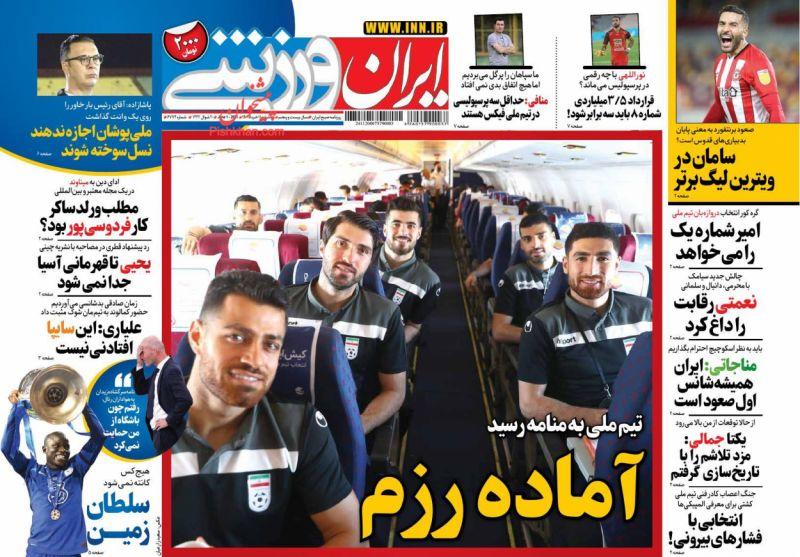 عناوین اخبار روزنامه ایران ورزشی در روز سهشنبه ۱۱ خرداد