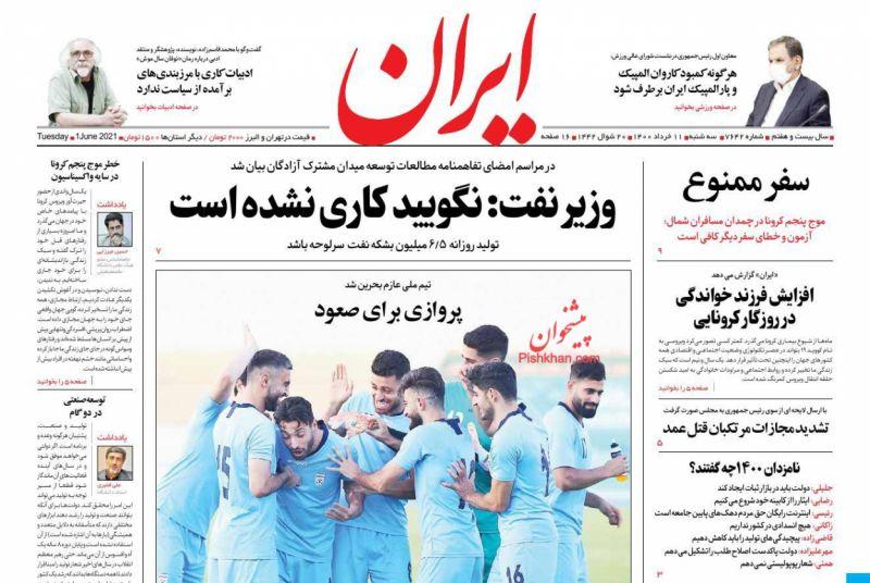 عناوین اخبار روزنامه ایران در روز سهشنبه ۱۱ خرداد