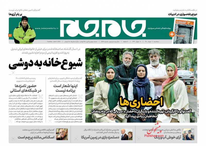 عناوین اخبار روزنامه جام جم در روز سهشنبه ۱۱ خرداد