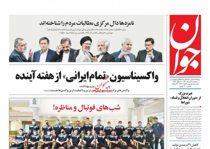 عناوین اخبار روزنامه جوان در روز سهشنبه ۱۱ خرداد