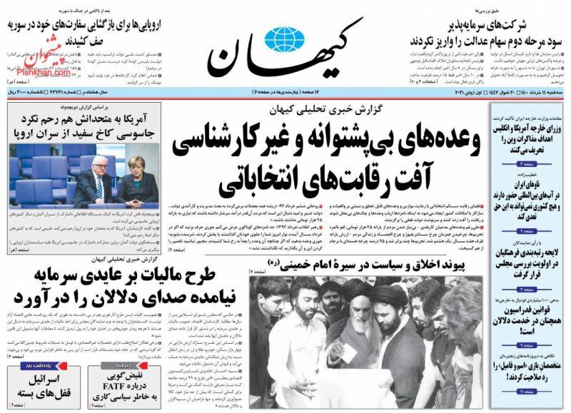 عناوین اخبار روزنامه کيهان در روز سهشنبه ۱۱ خرداد