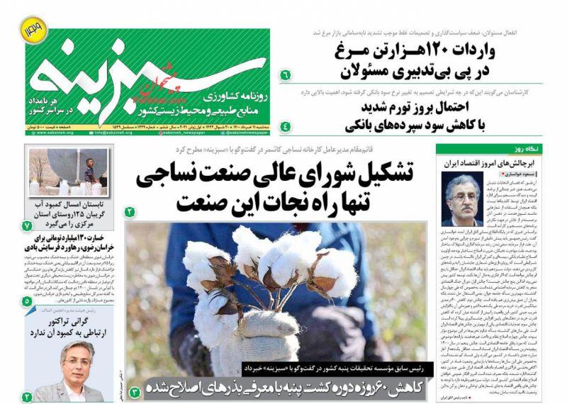 عناوین اخبار روزنامه سبزینه در روز سهشنبه ۱۱ خرداد