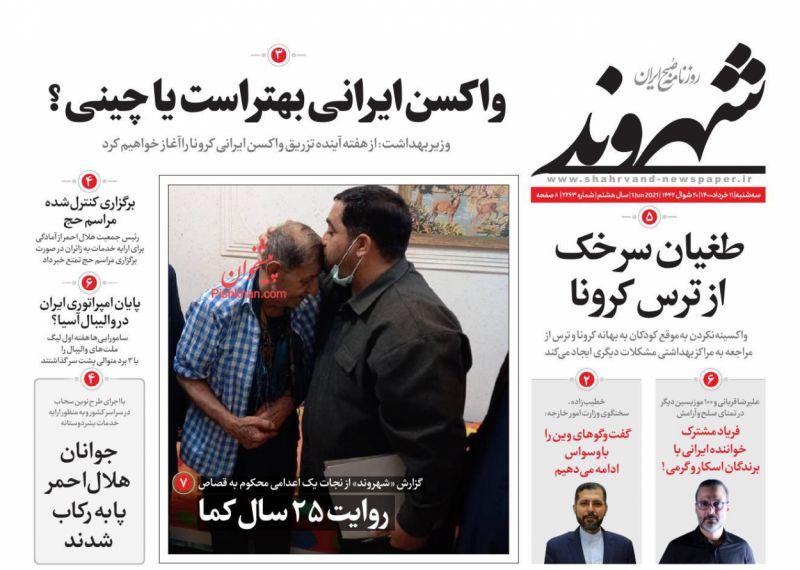 عناوین اخبار روزنامه شهروند در روز سهشنبه ۱۱ خرداد