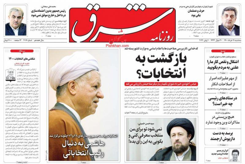 عناوین اخبار روزنامه شرق در روز سهشنبه ۱۱ خرداد