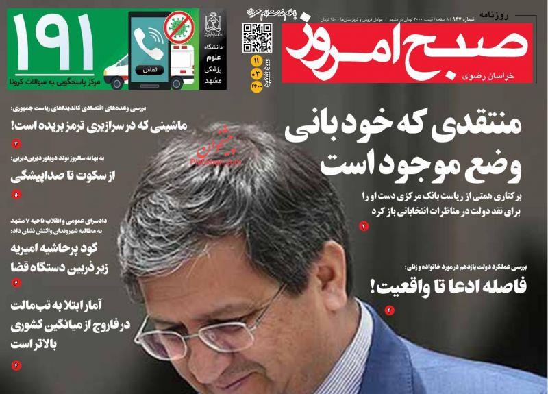 عناوین اخبار روزنامه صبح امروز در روز سهشنبه ۱۱ خرداد