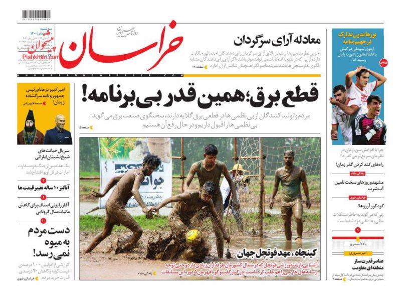 عناوین اخبار روزنامه خراسان در روز سهشنبه ۱۱ خرداد