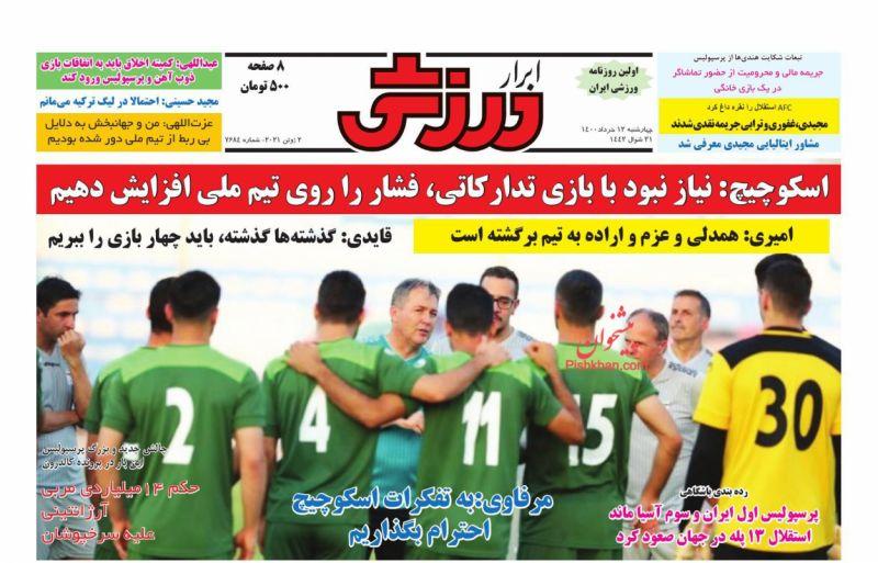 عناوین اخبار روزنامه ابرار ورزشى در روز چهارشنبه ۱۲ خرداد