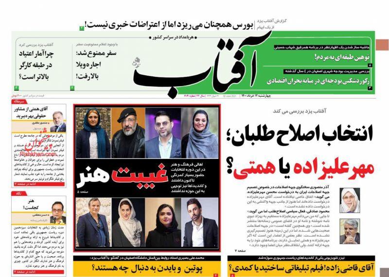 عناوین اخبار روزنامه آفتاب یزد در روز چهارشنبه ۱۲ خرداد