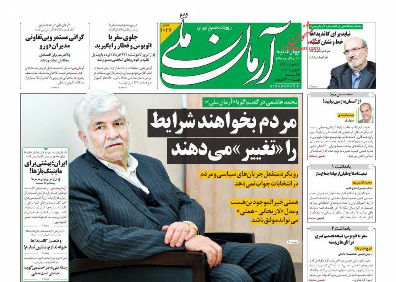 عناوین اخبار روزنامه آرمان ملی در روز چهارشنبه ۱۲ خرداد