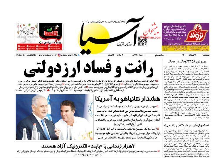 عناوین اخبار روزنامه آسیا در روز چهارشنبه ۱۲ خرداد